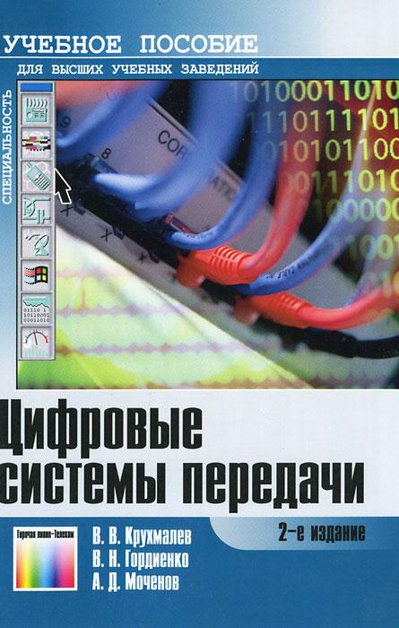 Цифровые системы передачи