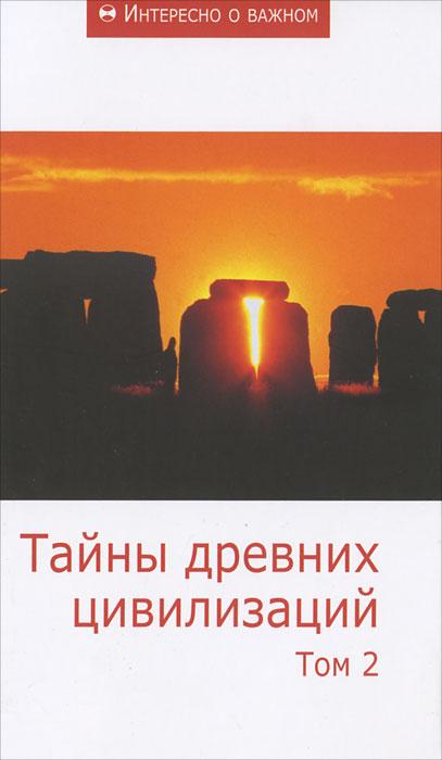 Тайны древних цивилизаций. Том 2 ( 978-5-91896-032-5 )
