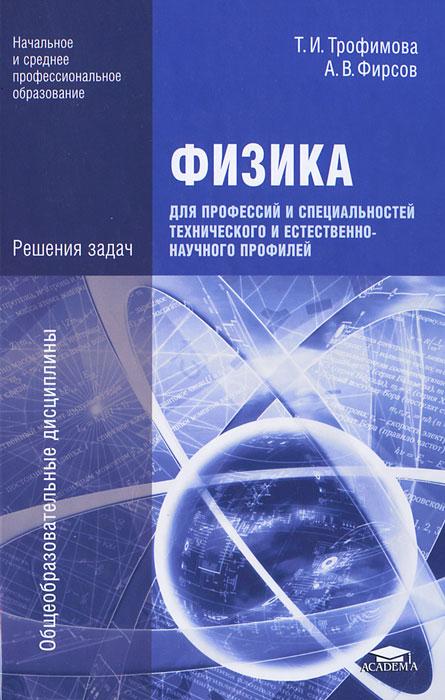 Физика для профессий и специальностей технического и естественно-научного профилей. Решения задач