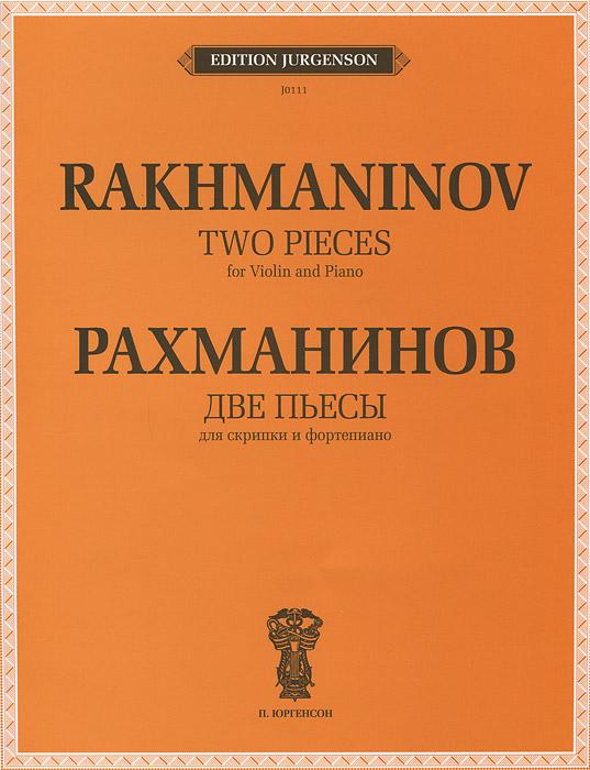 Рахманинов. Две пьесы для скрипки и фортепьяно
