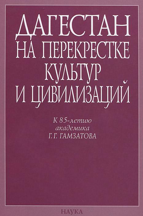 Дагестан на перекрестке культур и цивилизаций