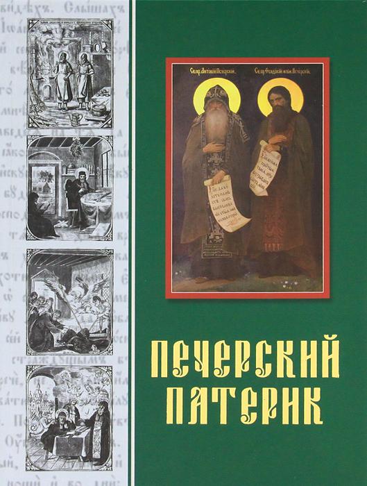 Патерик Печерский или Отечник симбитер для ребенка в киеве