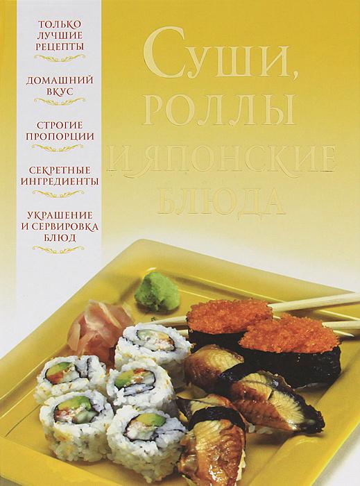 Надеждина Вера Суши, роллы и японские блюда