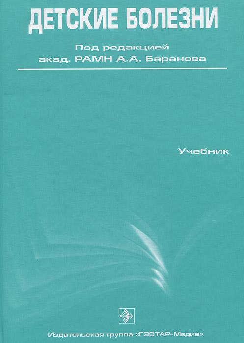 Детские болезни (+ CD-ROM)