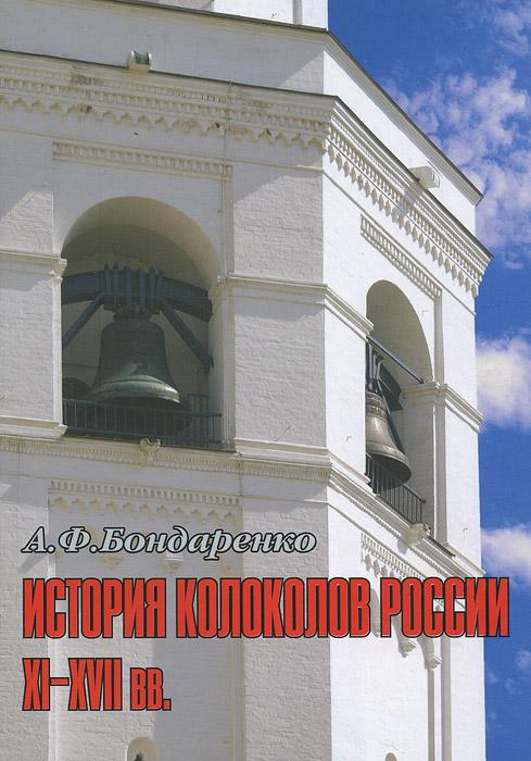 История колоколов России XI-XVII вв