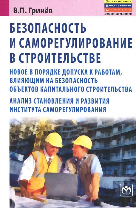 Безопасность и саморегулирование в строительстве