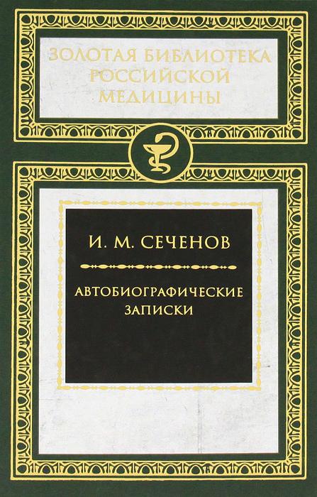 И. М. Сеченов. Автобиографические записки