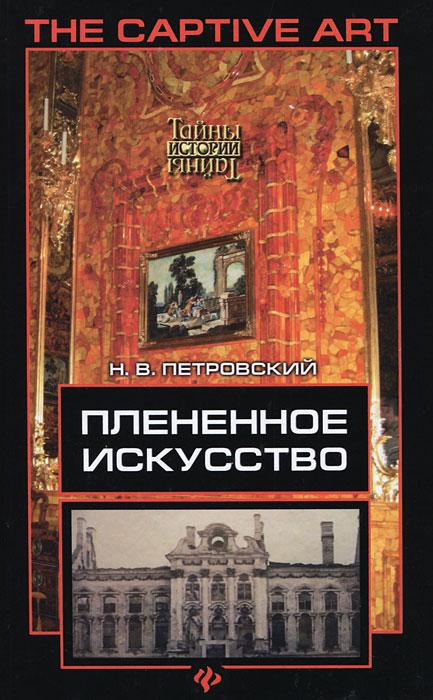Плененное искусство ( 978-5-222-19503-1 )