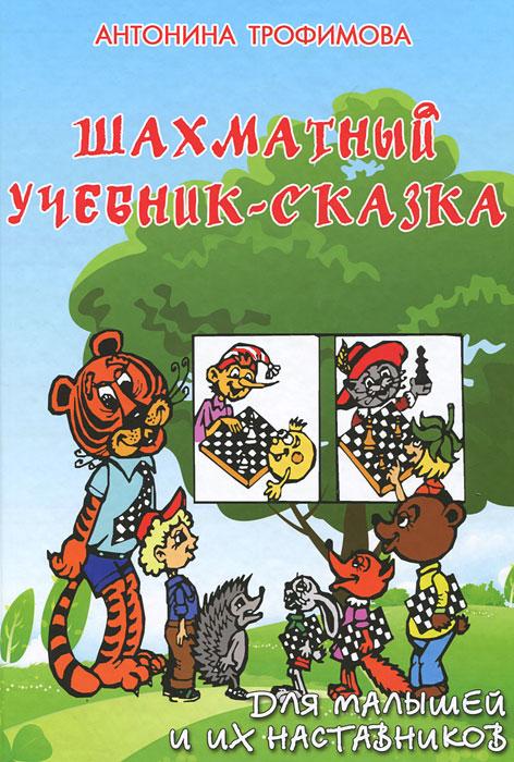 Шахматный учебник-сказка для малышей и их наставников12296407Хотите научить ребенка играть в шахматы? Тогда эта книга для Вас! С помощью доброй сказки о маленьком храбром мальчике Самсоне Вы окунетесь в удивительный мир шахмат. В учебнике даны первоначальные сведения о шахматах: объясняется, как ходят фигуры и какова их ценность, рассказывается о цели игры, простейших тактических приемах, и о том, как поставить мат неприятельскому королю. После каждой темы есть задания для проверки. Книга написана живо, простым и ясным языком. Автор стремился к тому, чтобы взрослые и дети получали удовольствие от чтения книги, чтобы изучение шахмат стало для них веселым и интересным занятием. Учебник-сказка рассчитан на детей дошкольного возраста. Идеально подходит для домашнего обучения под руководством родителей. Книга адресована также шахматным педагогам, работающим с маленькими детьми.