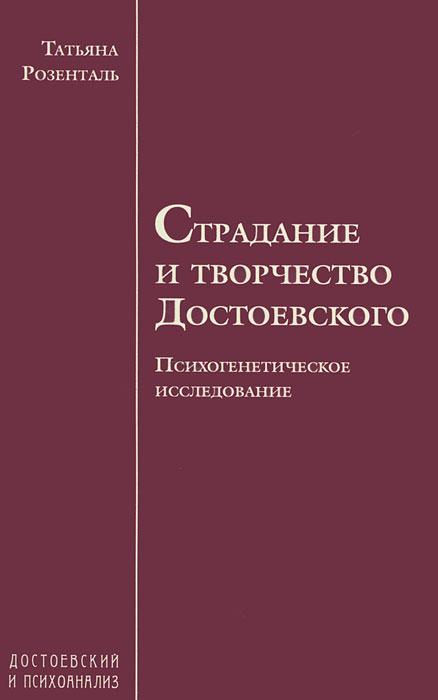 Страдание и творчество Достоевского. Психогенетическое исследование
