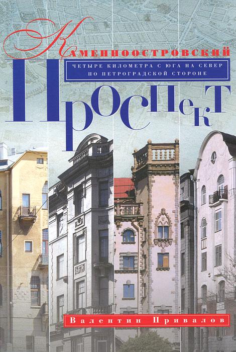 Валентин Привалов Каменноостровский проспект 1 комнатную квартиру в питере на проспекте энгельса