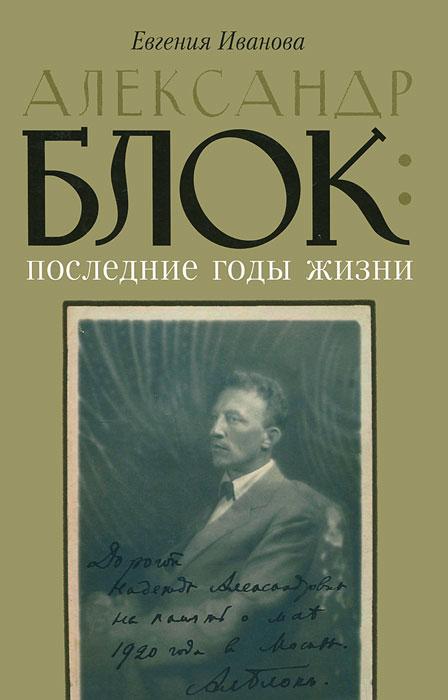 Александр Блок. Последние годы жизни