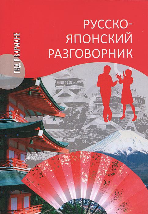 Русско-японский разговорник ( 978-5-9533-6464-5 )