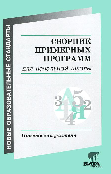 Сборник примерных программ для начальной общеобразовательной школы