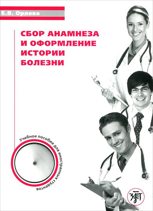 Сбор анамнеза и оформление истории болезни