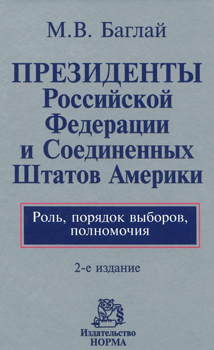 Президенты Российской Федерации и Соединенных Штатов Америки. Роль, порядок выборов, полномочия