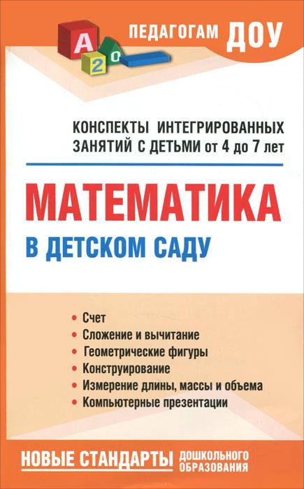 Математика в детском саду. Конспекты интегрированных занятий с детьми от 4 до 7 лет