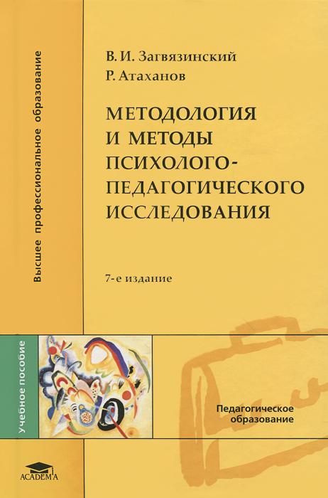 Методология и методы психолого-педагогического исследования
