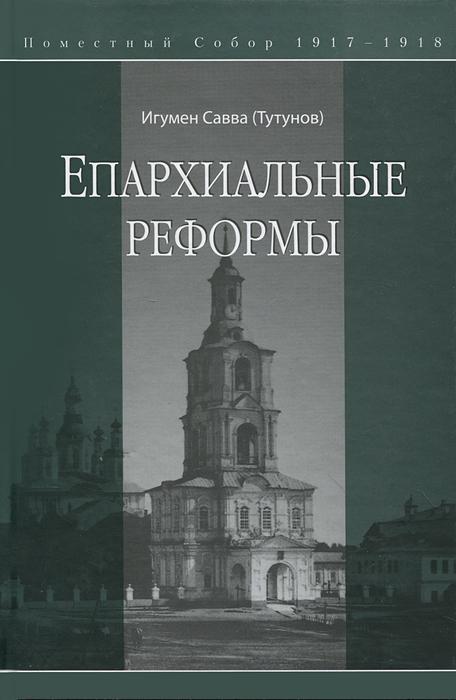 Игумен Савва (Тутунов) Епархиальные реформы как акции через телебанк