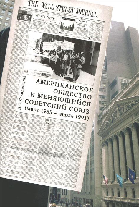 Американское общество и меняющийся Советский Союз (март 1985 - июль 1991)