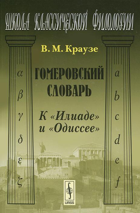 """Гомеровский словарь. К """"Илиаде"""" и """"Одиссее"""""""