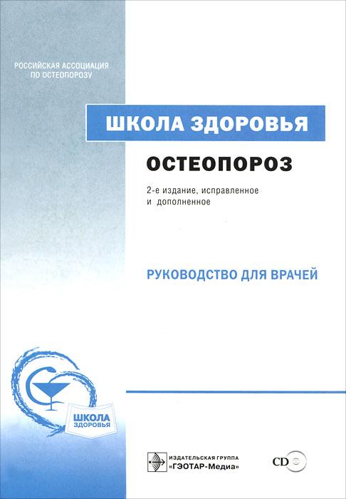 Школа здоровья. Остеопороз (+ CD-ROM)