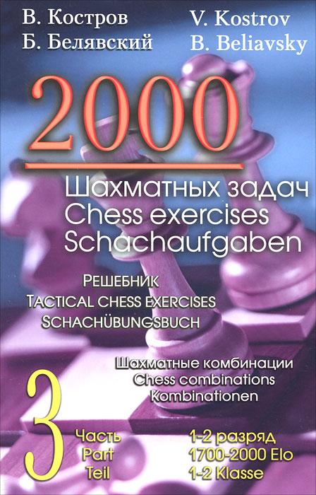 2000 шахматных задач. 1-2 разряд. Шахматные комбинации. Решебник. Часть 3
