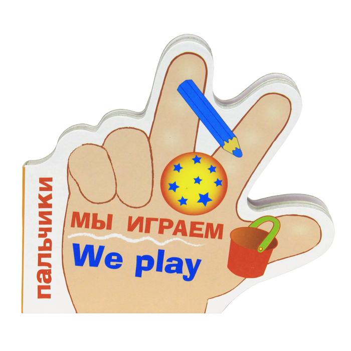 Пальчики. Мы играем / We Play. Т. Вовк