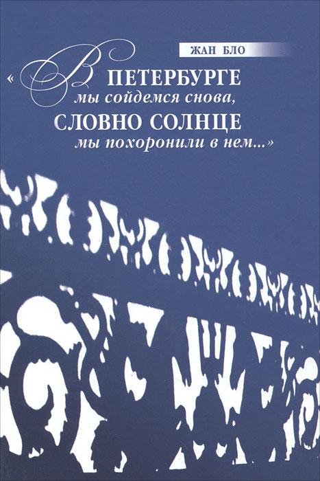 В Петербурге мы сойдемся снова, Словно солнце мы похоронили в нем...