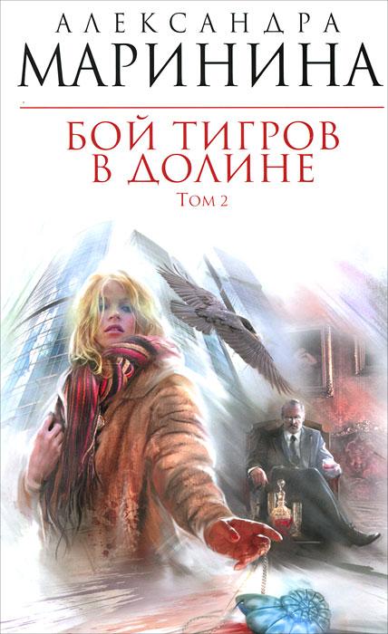 Zakazat.ru: Бой тигров в долине. В 2 томах. Том 2. Александра Маринина
