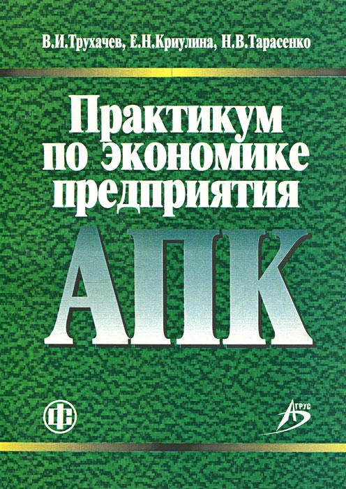 Практикум по экономике предприятия АПК