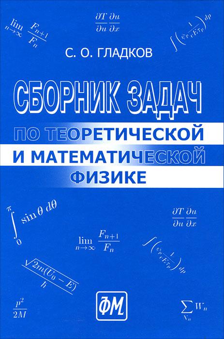 Сборник задач по теоретической и математической физике