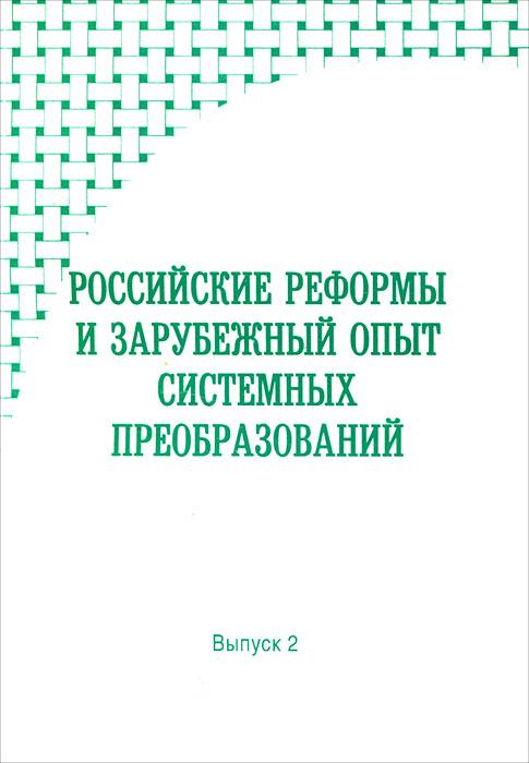 Российские реформы и зарубежный опыт системных преобразований. Выпуск 2