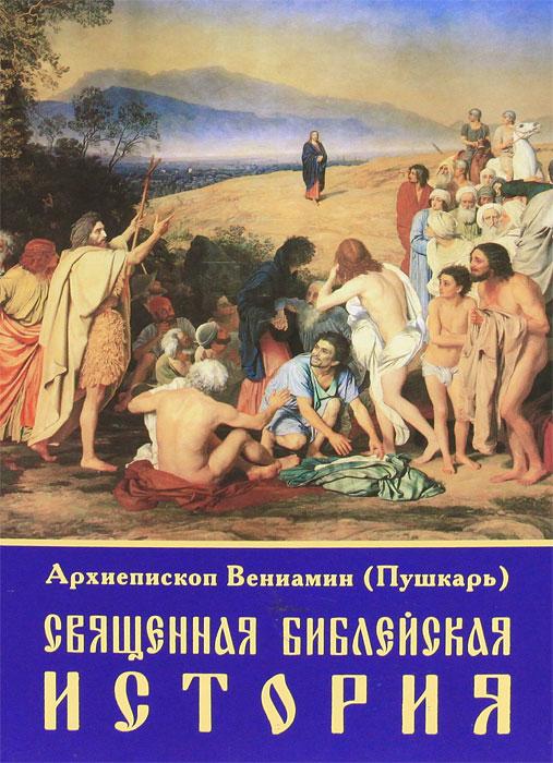 Архиепископ Вениамин (Пушкарь) Священная Библейская история