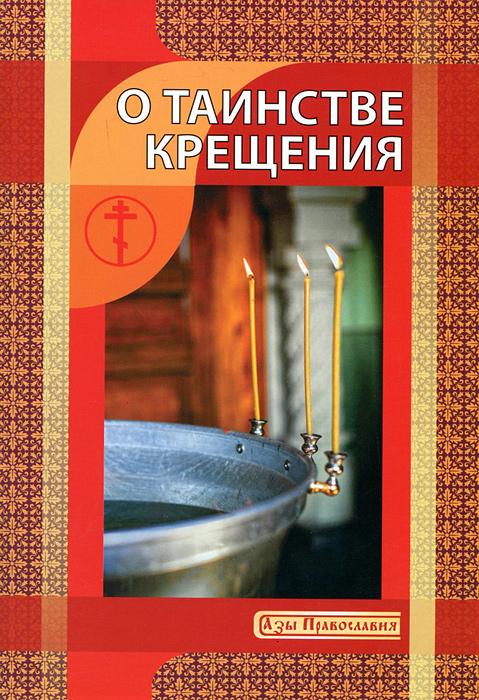 О таинстве Крещения