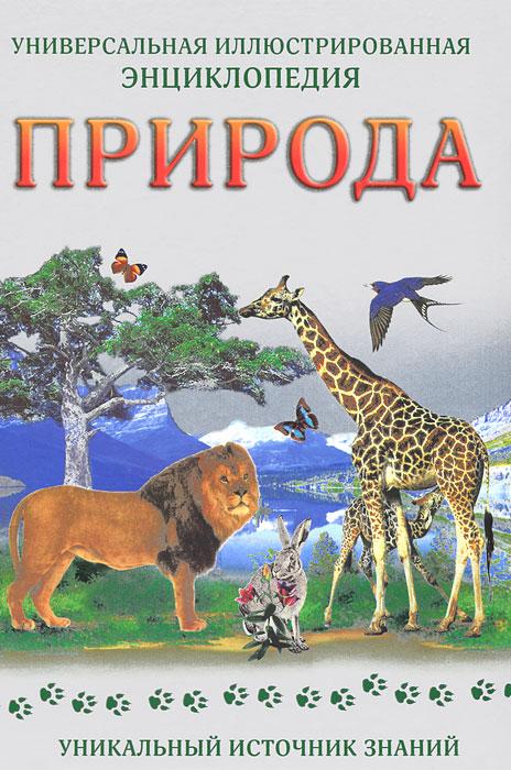 Природа. Универсальная иллюстрированная энциклопедия