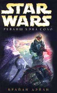 Star Wars:Реванш Хэна Соло