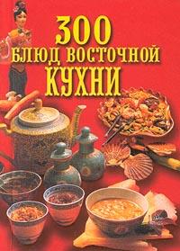 300 блюд восточной кухни