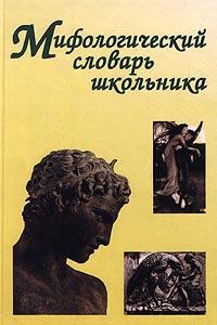 Мифологический словарь школьника