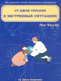 Су Джок терапия в экстренных ситуациях ( 5-900810-57-7 )