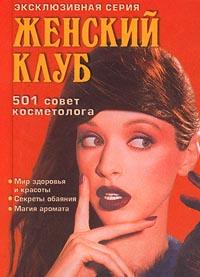 501 совет косметолога