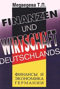 Финансы и экономика Германии / Finanzen und Wirtschaft Deutschlands