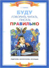 Буду говорить, читать, писать правильно12296407Книга предназначена для начального обучения чтению и письму, развития речи детей в образовательных учреждениях, в логопедических группах, в кругу семьи. с ее помощью любой взрослый сможет провести с ребенком курс обучения самостоятельно - для этого нужнолишь последовательно `идти` по страницам. Многочисленные, тщательно подобранные иллюстрации и увлекательные задания будут постоянно поддерживать у детей интерес к занятиям. Подробные вступительные статьи, комментарии и `подсказки` в тексте позволят взрослым с легкостью справиться с этим непростым, но очень нужным делом. пособие рекомендовано к изданию Управлением развития общего среднего образования Министерства образования Российской Федерации.