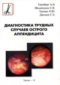 Диагностика трудных случаев острого аппендицита