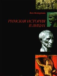 Римская история в лицах