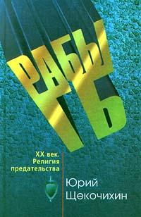 Рабы ГБ. XX век. Религия предательства