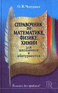 Справочник по математике, физике, химии для школьников и абитуриентов