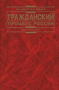 Zakazat.ru: Гражданский процесс России. М. А. Викут, И. М. Зайцев