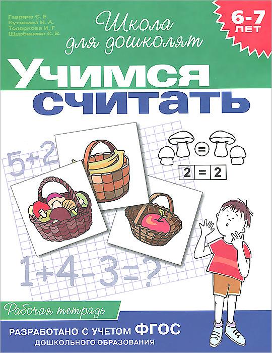 Учимся считать. Рабочая тетрадь для детей 6 - 7 лет