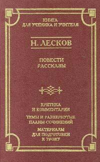 Н. Лесков. Повести и рассказы